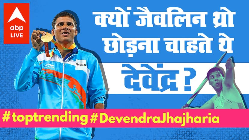 Why did Devendra Jhajharia wished to quit Javelin? | Top Trending