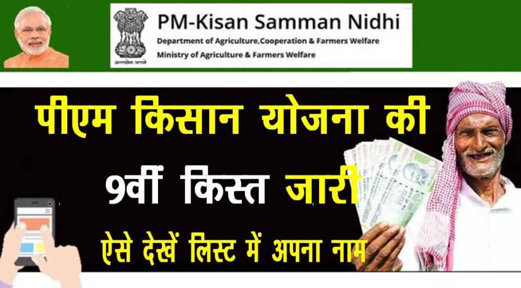 पीएम किसान सम्मान निधि योजना की 9वीं किस्त कब आएगी