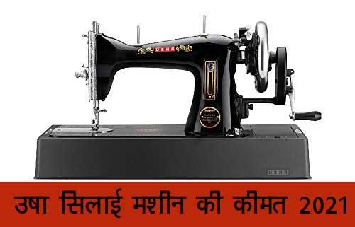 usha sewing machine price 2021